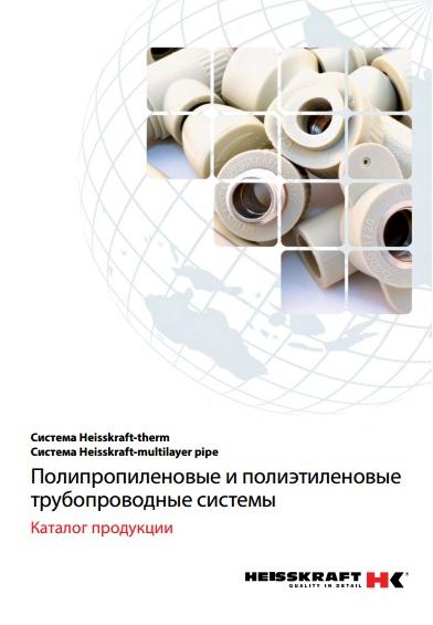 heisskraft_catalog